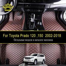 Rownfur автомобиля Коврики для Toyota Land Cruiser Prado 150 Водонепроницаемый пользовательские кожаный пол Коврики автомобиль-Стайлинг интерьер автомобиля Ковры коврики