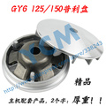 drive pulley Driving Wheel GY6 125 150 Drive Wheel Running Wheel 152MI 157QMJ Mope Wholesale YCM