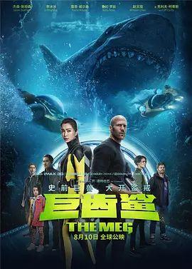 巨齿鲨(美版)