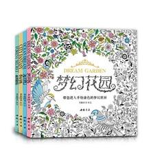 12 เปิด Dream Garden Decompression หนังสือผู้ใหญ่เด็ก Graffiti มือวาดภาพวาดการศึกษาสำหรับหนังสือเด็กระบายสี