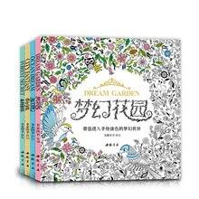 12 مجموعة من كتب الضغط المطبوعة على شكل حديقة الأحلام للكبار رسومات مطبوعة يدويًا كتب تلوين للأطفال