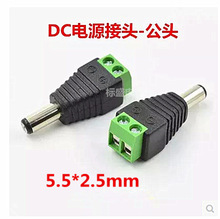 Factory direct DC power connector DC terminal 2.5 * 5.5 green terminal to DC power conversion plug