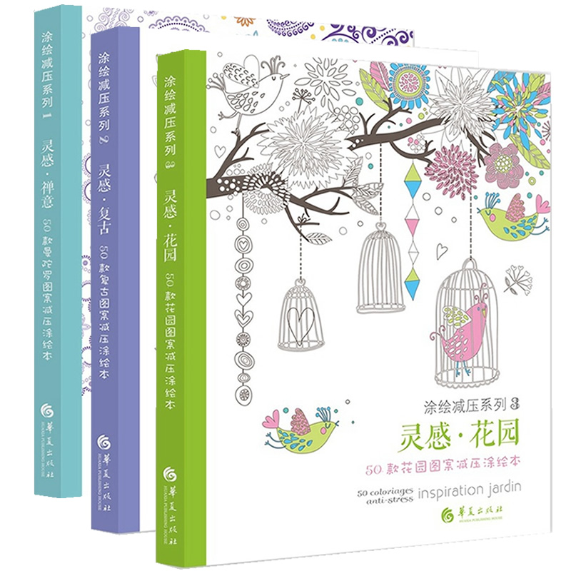 Inspiration Vintage 50 Mandala Pattern Garden Inspiration Coloriages Anti-stress Coloring Books For Adults Art Creative Book