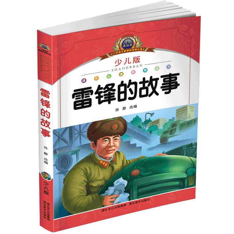 1 Pcs Lei Feng's Story Chinese Story Book For Children Kids Children's Classic Extracurricular Reading Books