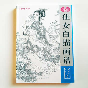 Traditional Chinese Painting Chinese Beauty Line Drawing Collection Coloring Book for Adults Drawing Demonstration Art Book - Category 🛒 Office & School Supplies