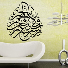 Decorate Home 57x65cm Islam Muslim art wall sticker decoration Decals mural painting Removable Decor Wallpaper LF-485