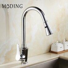 Моддинг серебро одной ручкой смеситель для кухни вытащить кухонный кран на одно отверстие 360 Поворот Медь Поворотный Смеситель для мойки # MD1B8058D