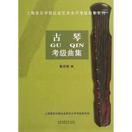 Guqin Music Set Test
