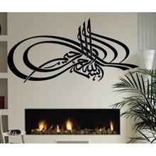 Наклейка на стену ислам Восточная каллиграфия бисмилла тугра турецкий