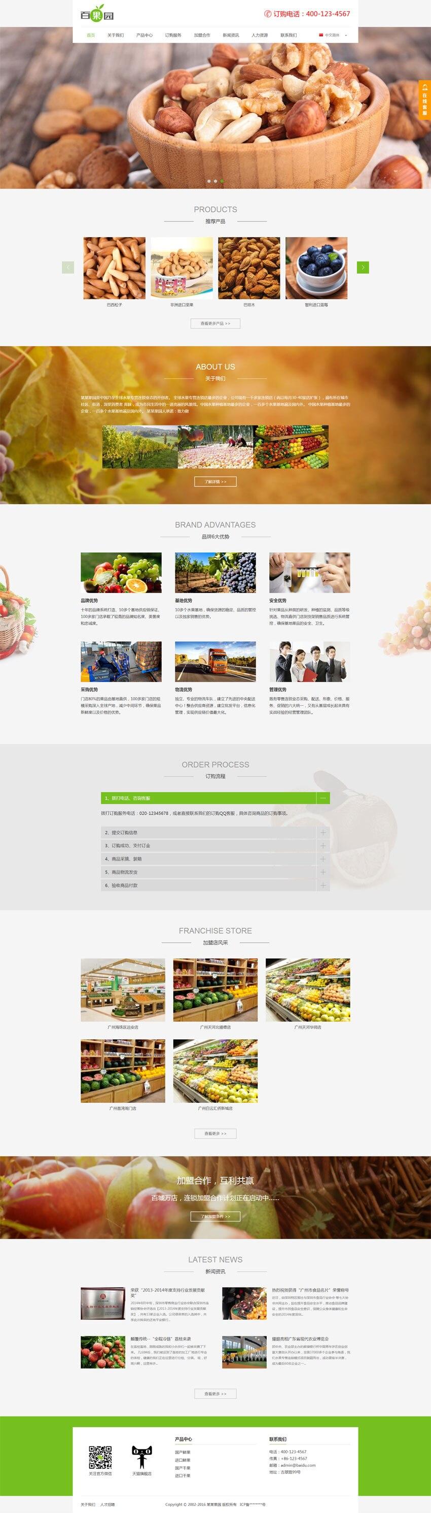 百果园水果在线展示介绍网站案例