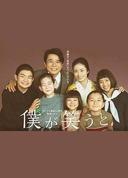 《我笑的时候》2019年日本电影在线观看