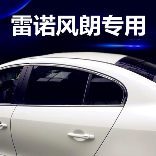 Edelstahl Streifen Auto Fenster Trim Dekoration Zubehör Auto tür dekoration helle streifen Für Renault Fluence 2011-2018