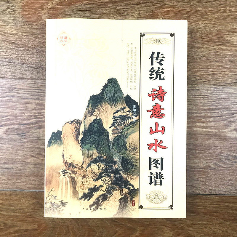 Traditional Chinese Poetic Landscape Painting Line Drawing Art Book For Gong Bi Miao Bai Xian Miao