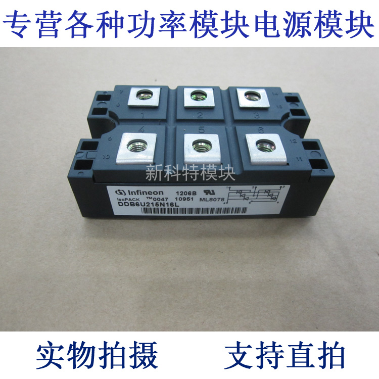 DDB6U215N16L 215A1600V three-phase rectifier bridge module dfa100ba80 dfa75ba160 three phase thyristor bridge rectifier module 100a 1600v