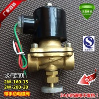 2W N/C Copper Coil with Manual Emergency Switch Solenoid Valve AC220V Water Valve DC24V Air Valve 1/2 3/4