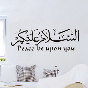 Image 1 - Arabic Art Muslim 3d Wall stickers home decoration living room Decal DIY removable Vinyls Islamic wall sticker Allah Quran Mural