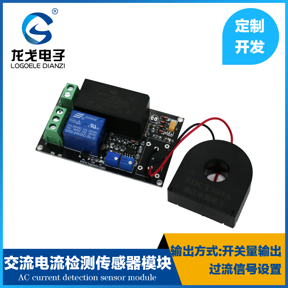 AC detection 100A switch current sensor 220V current detection module 1pcs current detection sensor module 50a ac short circuit protection dc5v relay