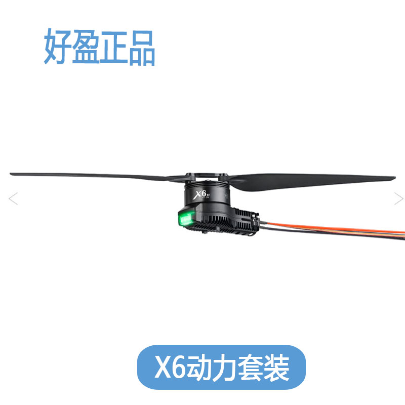 Image 4 - HOBBYING X6 Special Motor for Plant Protection Electric Adjustment 2388 Blade Genuine 6215 Six   axle 10KG 10L Power Set-in Parts & Accessories from Toys & Hobbies