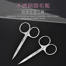 1 шт ножницы для бровей из нержавеющей стали