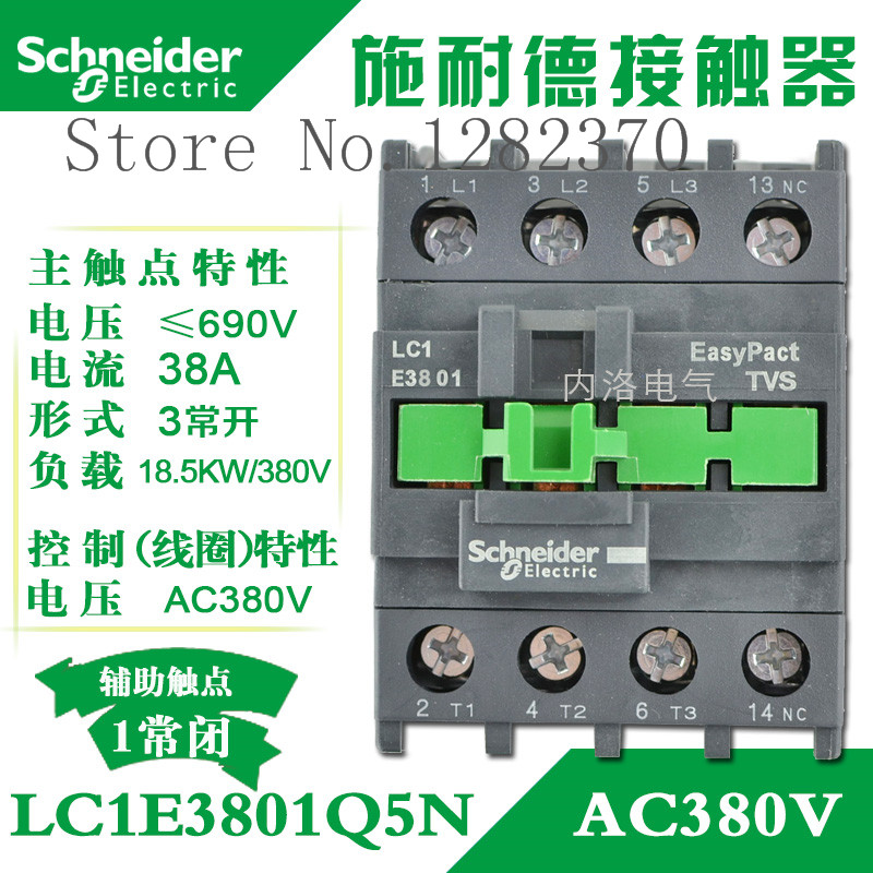 [ZOB] Authentic original AC contactor contactor LC1E38 LC1E3801C5N/F5N/B5N/Q5N/M5N/E5N AC24V/36V/48V/110V/220V/380V 1NC --5pcs