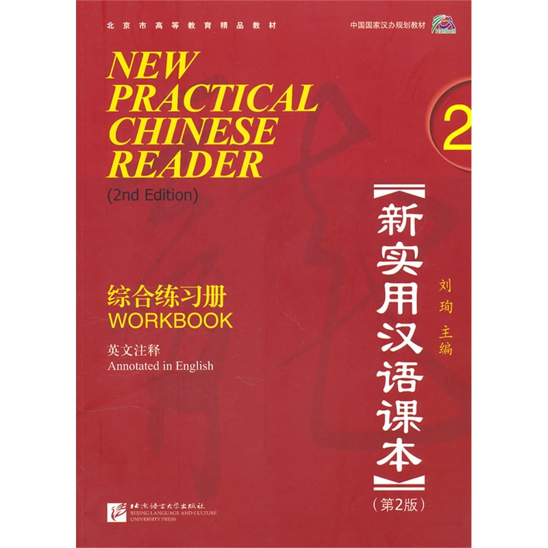 New Practical Chinese Reader, Vol. 2 (2nd Edition): Workbook .For Children Kids Learn Chinese Book 21017375 fear agent vol 6 2nd edition