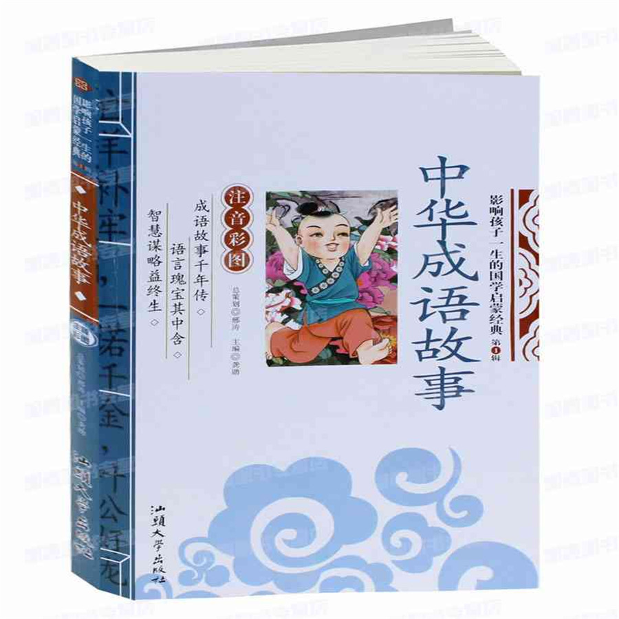 Pin yin Books Chinese idiom Chinese story book Learning Mandarin and pin yin Chinese culture for start learner купить