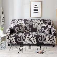 Эластичный чехол для дивана из спандекса облегающий универсальный