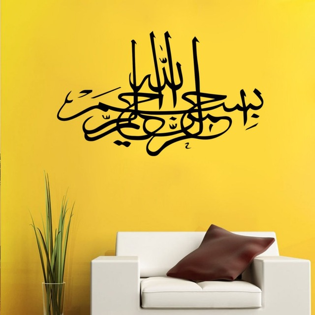 islamic wall stickers quote muslim arabic home decorations islam vinyl decals god allah quran mural wallpaper home decor CW-20 3