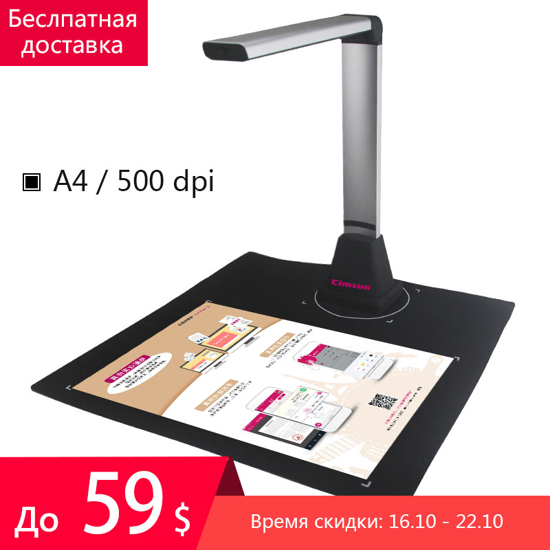 Scanner Book & Document CimFAX, 5 Mega-pixel, Capture Size A4, A5, A6, A7, with Smart OCR for Windows, English Software document scanner 8 0 mega pixel a4 large format 24 bit usb 2 0 360 degree wide angle lens led ocr timing shoot fast copy