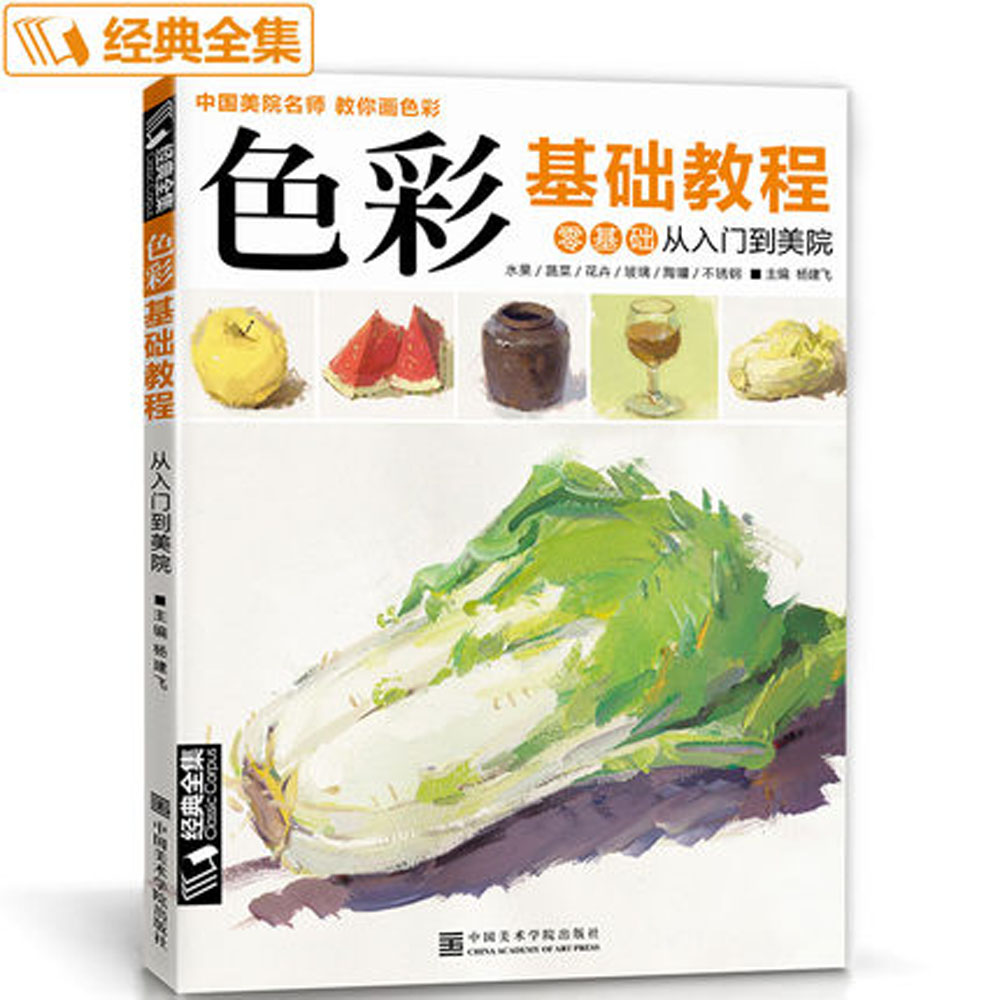 Color basics tutorial book:China Academy of Fine Arts teacher to teach you to paint colors Zero-based entry-painting book