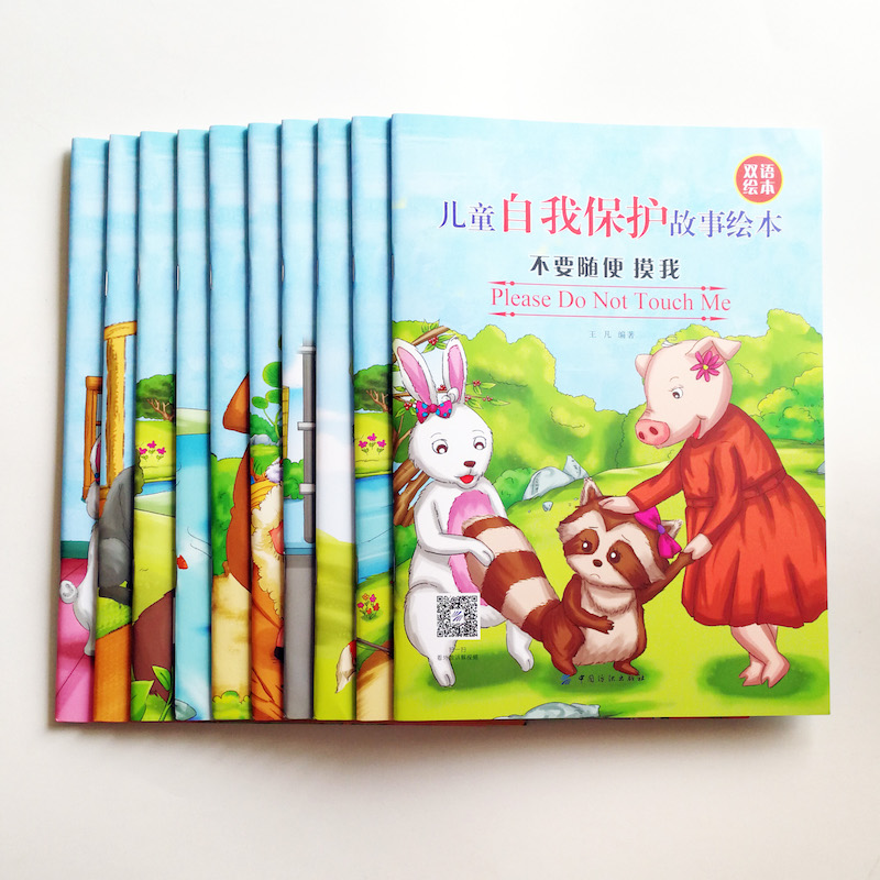Children's Self-Protection Picture Storybooks A Full Set of 10 for Children Simplified Chinese Characters and English Paperback 10pcs set bilingual famous fairy tales books for children picture books english and simplified chinese with pinyin paperback