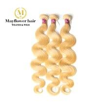 """Mayflowe 10A блондинка 613 малазийские девственные волнистые волосы, для придания объема, 1/2/3/4 Связки 12-2"""" без эффекта красных волос без запаха не путать"""