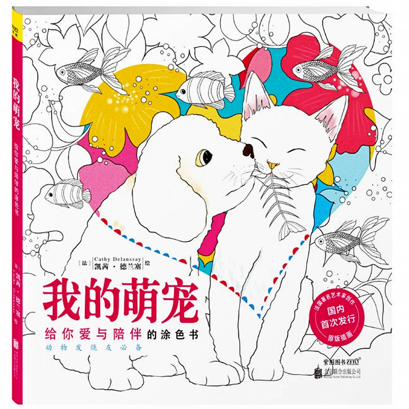 96 Pages Coloring Book For Adult Girls Children Chinese Ancient ...