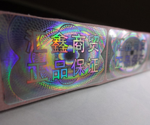 custom made void hologram foil sticker label, Free design ! void if removed