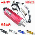 100 motorcycle accessories modified muffler exhaust pipe angle RSZ six fluke wildfire