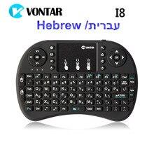 Vontar Израиль иврит Английская литература мини-клавиатура 2.4 г i8 Беспроводной мини-клавиатура сенсорная панель Мышь Combo для TV Box Mini PC PS3