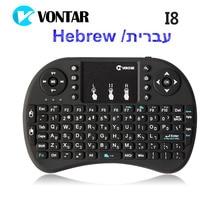 VONTAR Израиль иврит Английская литература мини-клавиатура 2,4G i8 Беспроводной сенсорная мини-клавиатура Мышь Combo для Tv box Mini pc ps3