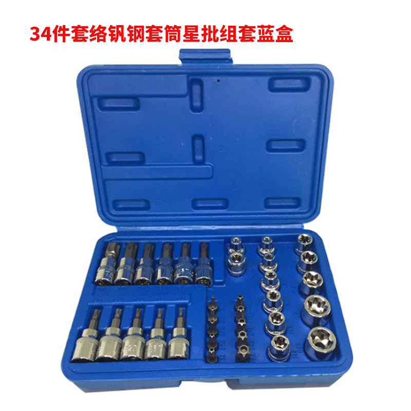 High Quality 34pcs Chrome Vanadium Steel Press Batch Sleeve Star   E Socket Torx Bits Holder