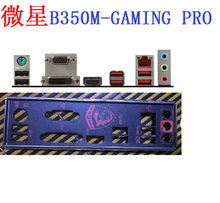 Applicable for MSI B350M GAMING PRO ustomized Board Baffle Custom I/O Baffle (no motherboard)(China)