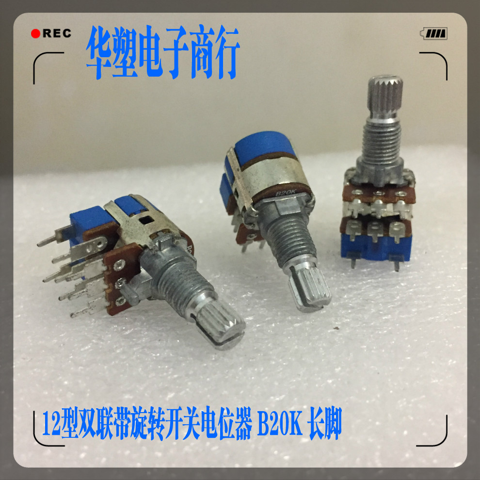 Двойной поворотный потенциометр типа 12, 2 провода, Длина ручки B20K, регулировка громкости 15 мм
