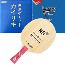 Yinhe N8 N8S N-8S Wooden Attack+Loop OFF Table Tennis Blade With Reactor Ckylin Kokutaku rubbers for PingPong Racket(China)