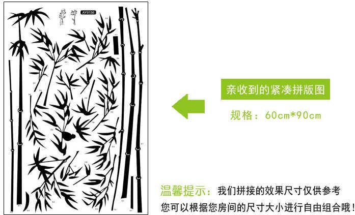 1 X наклейка «бамбук» на стену настенная декоративная Наклейка самоклеющиеся обои для украшения фото стены