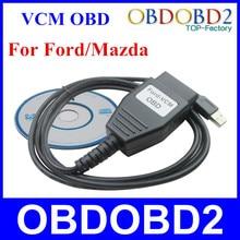Заводская цена для Ford VCM OBD2 Профессиональный диагностический Интерфейс для Ford/Mazda OBDII USB Диагностический кабель Бесплатная доставка