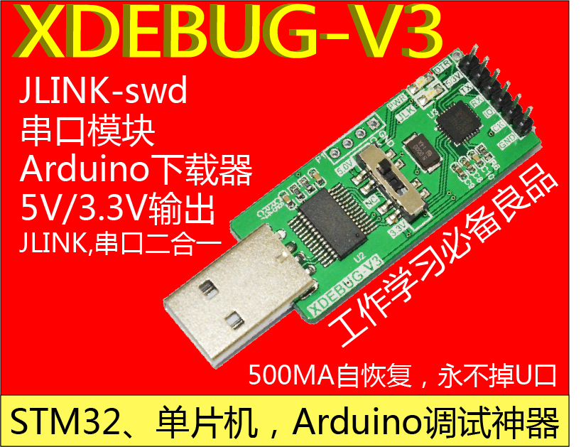 XDebug serial SWD STM32 debugger, CP2102 USB serial port module
