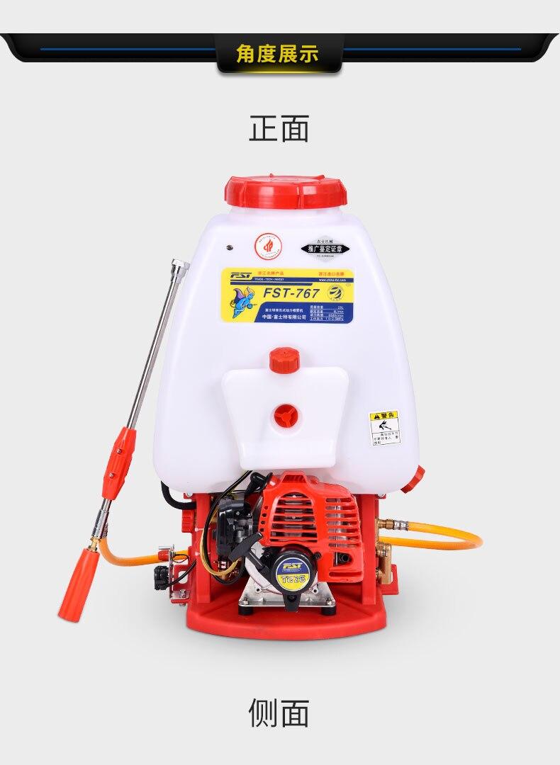Knapsack Power Sprayer FST-767, 25L Tank Brass Pump 2troke Engine TU26, Agriculatural Sprayer, Chemical Sprayer, Farmy Machine,
