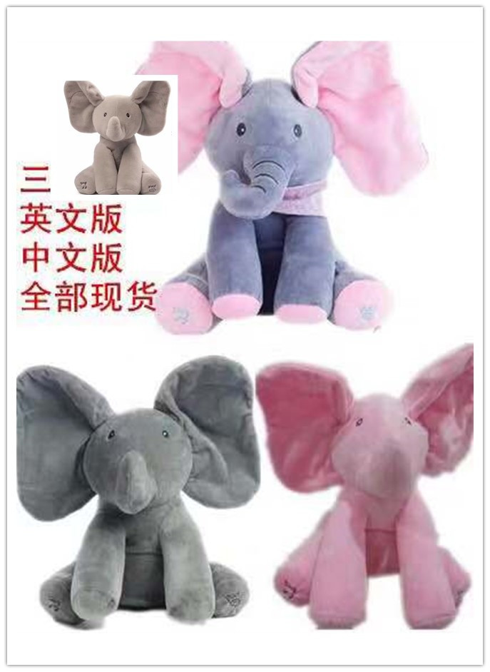 Electric Peekaboo Elephant Will Sing With Music Elephant Licking Eyes Figurine Child Comforting Doll Doll