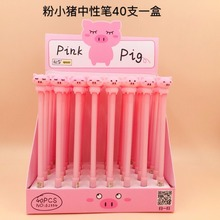 40pcs/lot Creative Cartoon Pig Doll Silicone Gel Pen Unisex Pens Roller Signature Promotion Gift School Office Prize