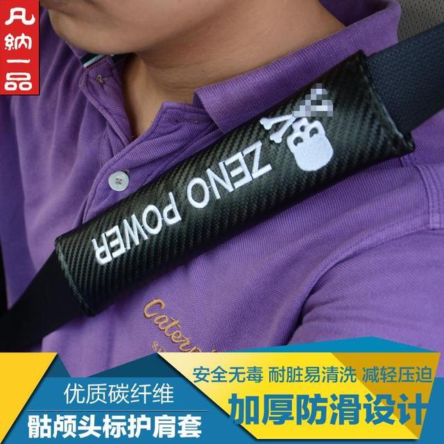 Ajuste para todo el coche de fibra de carbono pad correa cinturones de seguridad de Hombros/Automotriz interior apto para zeno potencia cráneo Auto accesorios 2 unids