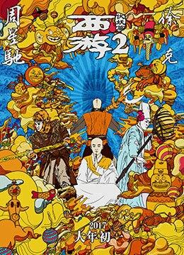 《西游伏妖篇》2017年中国大陆,香港喜剧,动作,奇幻电影在线观看