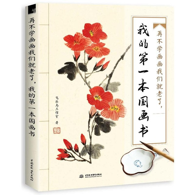 New Arrival My First Chinese Traditional Painting Book For Adult Beginners Learning Line Drawing Skills Art Materials